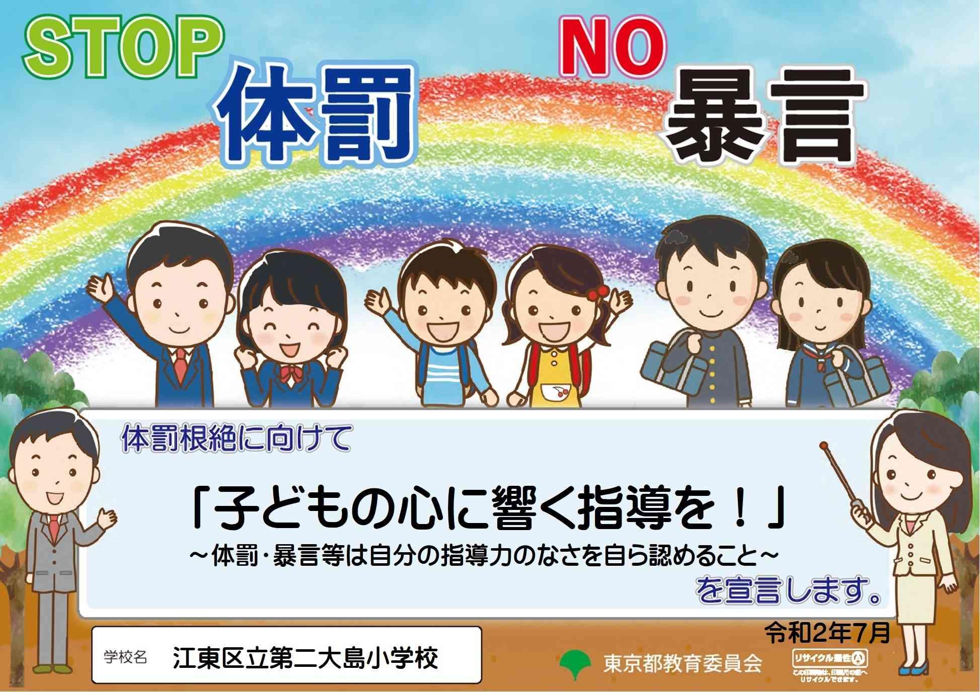 体罰根絶宣言ポスター(HP掲載).JPG